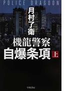 機龍警察自爆条項 上 (ハヤカワ文庫 JA)(ハヤカワ文庫 JA)