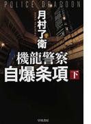 機龍警察自爆条項 下 (ハヤカワ文庫 JA)(ハヤカワ文庫 JA)