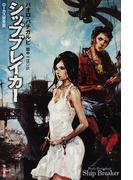 シップブレイカー (ハヤカワ文庫 SF)(ハヤカワ文庫 SF)