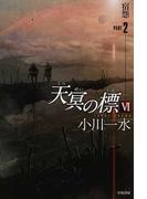 天冥の標 6PART2 宿怨 PART2 (ハヤカワ文庫 JA)(ハヤカワ文庫 JA)