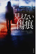 見えない傷痕 (ハヤカワ・ミステリ文庫)(ハヤカワ・ミステリ文庫)