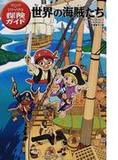 世界の海賊たち (マジック・ツリーハウス探険ガイド)