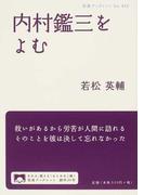 内村鑑三をよむ (岩波ブックレット)(岩波ブックレット)