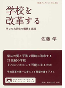 学校を改革する 学びの共同体の構想と実践 (岩波ブックレット)(岩波ブックレット)