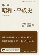 年表昭和・平成史 1926−2011