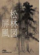 松林図屛風 (日経ビジネス人文庫)(日経ビジネス人文庫)