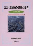 公害・環境紛争処理の変容 その実態と課題 (環境法政策学会誌)