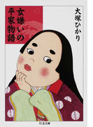 女嫌いの平家物語 (ちくま文庫)(ちくま文庫)