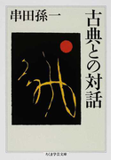 古典との対話 (ちくま学芸文庫)(ちくま学芸文庫)