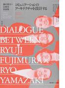 コミュニケーションのアーキテクチャを設計する 藤村龍至×山崎亮対談集