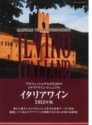 イタリアワイン プロフェッショナルのためのイタリアワインマニュアル 2012年版