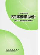 活用職種別賃金統計 能力・仕事別賃金の実態 2012年度版