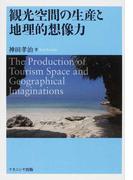 観光空間の生産と地理的想像力
