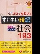 すいすい暗記社会193 中学&高校入試 4訂版