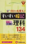 すいすい暗記理科134 中学&高校入試 4訂版