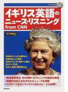 イギリス英語のニュース・リスニングfrom CNN