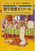 数学発想ゼミナール 新装版 1