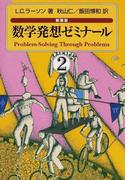 数学発想ゼミナール 新装版 2