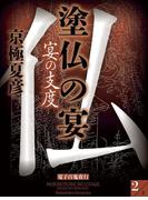 塗仏の宴 宴の支度(2)(電子百鬼夜行)