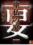 塗仏の宴 宴の支度(3)(電子百鬼夜行)