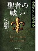 聖者の戦い 小説フランス革命 4(集英社文庫)