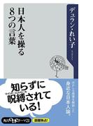 日本人を操る8つの言葉(角川oneテーマ21)