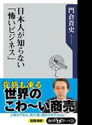 【期間限定価格】日本人が知らない「怖いビジネス」(角川oneテーマ21)