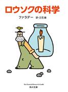 ロウソクの科学(角川文庫)