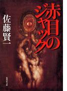 赤目のジャック(集英社文庫)