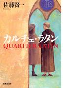 カルチェ・ラタン(集英社文庫)