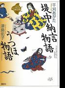 堤中納言物語・うつほ物語(21世紀版少年少女古典文学館)