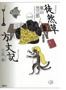徒然草・方丈記(21世紀版少年少女古典文学館)