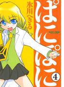 ぱにぽに4巻(Gファンタジーコミックス)