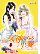 女神たちの二重奏8(マンサンコミックス)