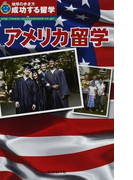 アメリカ留学 改訂第5版