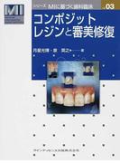 コンポジットレジンと審美修復 (シリーズMIに基づく歯科臨床)