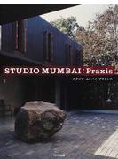 スタジオ・ムンバイ:プラクシス
