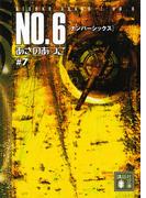 NO.6 #7 (講談社文庫)(講談社文庫)