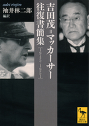 吉田茂=マッカーサー往復書簡集 1945−1951 (講談社学術文庫)(講談社学術文庫)
