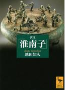 訳注「淮南子」 (講談社学術文庫)(講談社学術文庫)