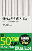財務3表実践活用法 会計でビジネスの全体像をつかむ (朝日新書)(朝日新書)