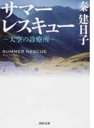 サマーレスキュー 天空の診療所 (河出文庫)(河出文庫)