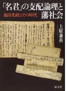 「名君」の支配論理と藩社会 池田光政とその時代