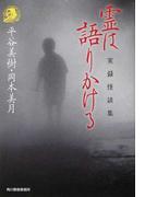 霊は語りかける 実録怪談集 (ハルキ・ホラー文庫)