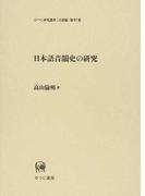 日本語音韻史の研究 (ひつじ研究叢書)