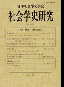 社会学史研究 第34号 特集・他者論−連帯と排除と