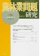 農林業問題研究 第186号(2012年6月)