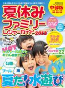 夏休みファミリーレジャーガイド2012 中部版(RK MOOK)