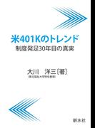 米401kのトレンド 制度発足30年目の真実