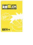 坂本タクマの実践株入門(1)(ガイドワークスコミックス)
